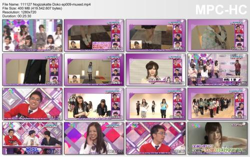 111127 Nogizakatte Doko ep009-muxed.mp4_thumbs_[2014.05.05_13.53.05]