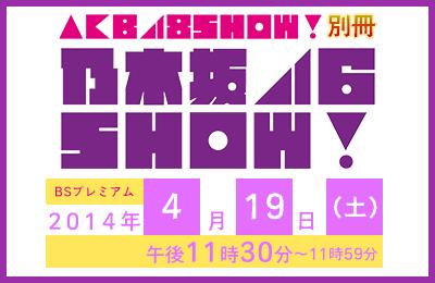 Nogizaka46_Show