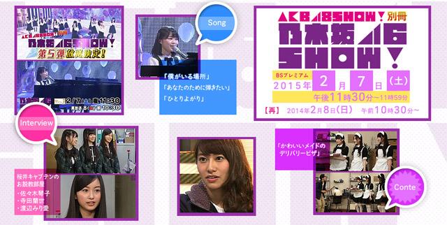 nogizaka46-show-ep5-nhk